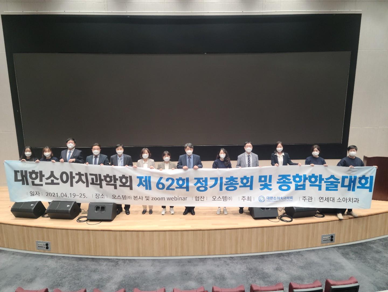 2021년 제 62회 종합학술대회