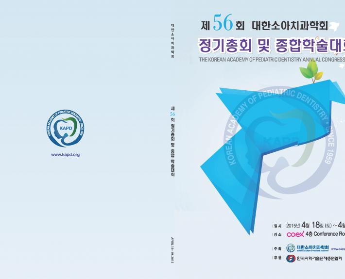 2015대한소아치과학회표지 (2)