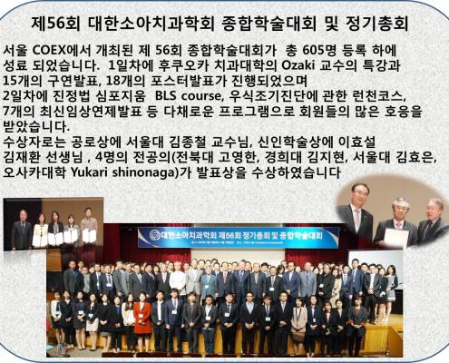 2015 제56회 종합학술대회 결과보고